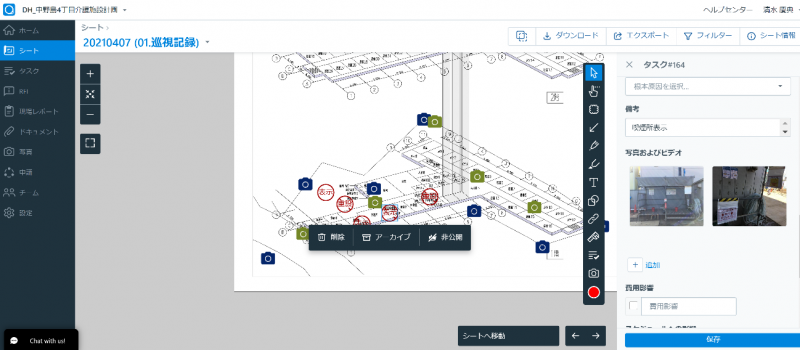 PlanGrid screengrab for Daiwa House Industry interview